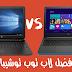 ايهما افضل لاب توب توشيبا أم ديل  Dell vs HP