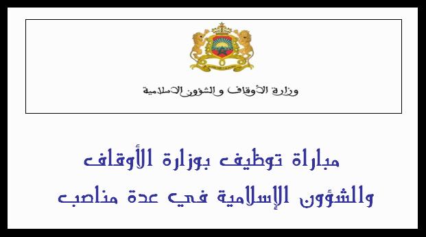 مباراة توظيف بوزارة الأوقاف والشؤون الإسلامية في عدة مناصب