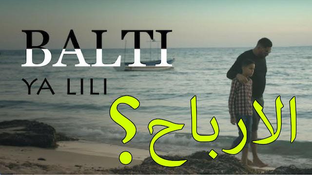 Balti - Ya Lili