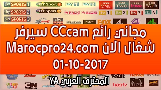 سيرفر CCcam مجاني رائع على Marocpro24.com شغال الان :01-10-2017