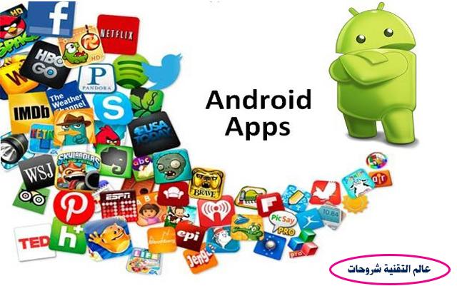تعرف-على-تطبيقات-أندرويد-الأكثر-شعبية-و-إستعمالا-حول-العالم