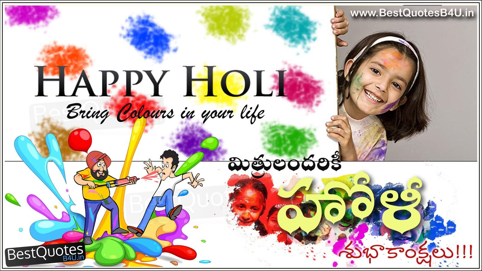 Telugu holi greetings wallpapers quotes bestquotesb4u english telugu holi greetings wallpapers quotes m4hsunfo