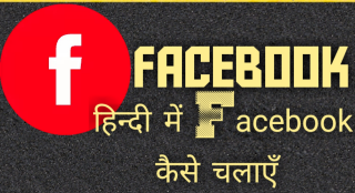 हिन्दी में facebook कैसे चलाएँ।, हिन्दी में facebook, facebook कैसे चलाएँ, facebook हिन्दी में, fb हिन्दी me, fb hindi me kaise chalaye, facebook hindi me kaise chalaye, hindi me fb chalaye, facebook hindi me,
