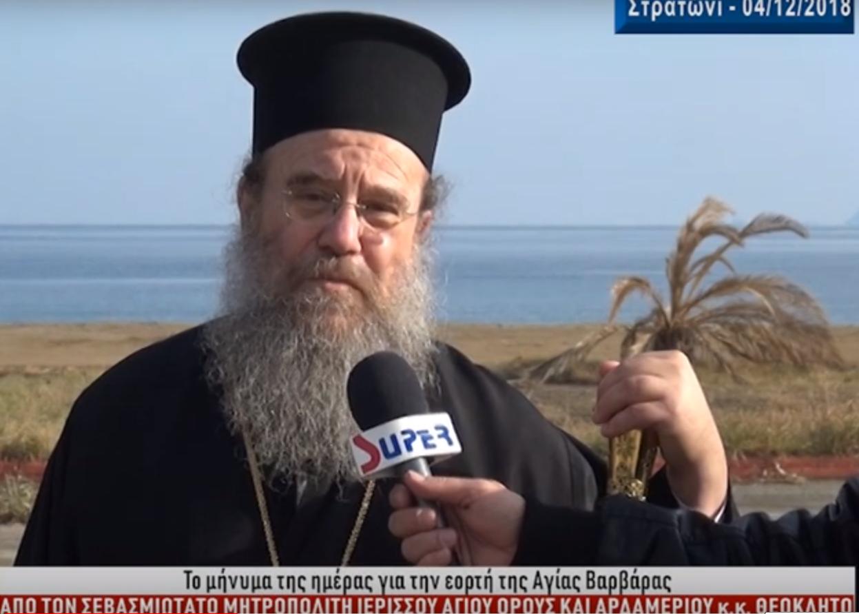 Το μήνυμα της ημέρας για την εορτή της Αγίας Βαρβάρας(βίντεο)
