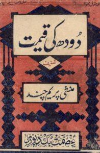 Doodh ki Qeemat By Munshi Premchand