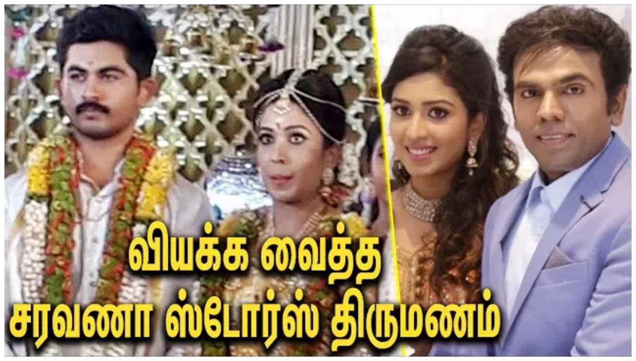 Tamilnadu saravana store grand wedding entertaintment news