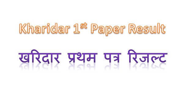 Kharidar First Paper Result