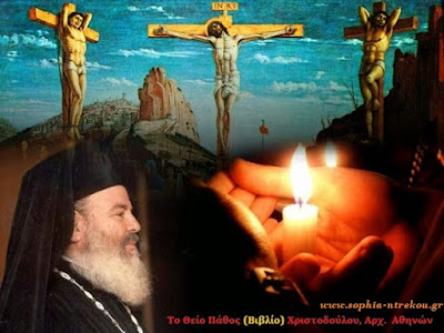 Το.Θείο.Πάθος.Χριστόδουλος«S.Drekou»Aenai-EpAnastasi