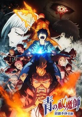 Download Ao No Exorcist 2 Legendado Download Torrent,Assistir Ao No Exorcist 2: Kyoto Fujouou-hen - Online, Download Ao No Exorcist 2: Kyoto Fujouou-hen , Todos os Episódios HD Utorrent Animes, Torrent.