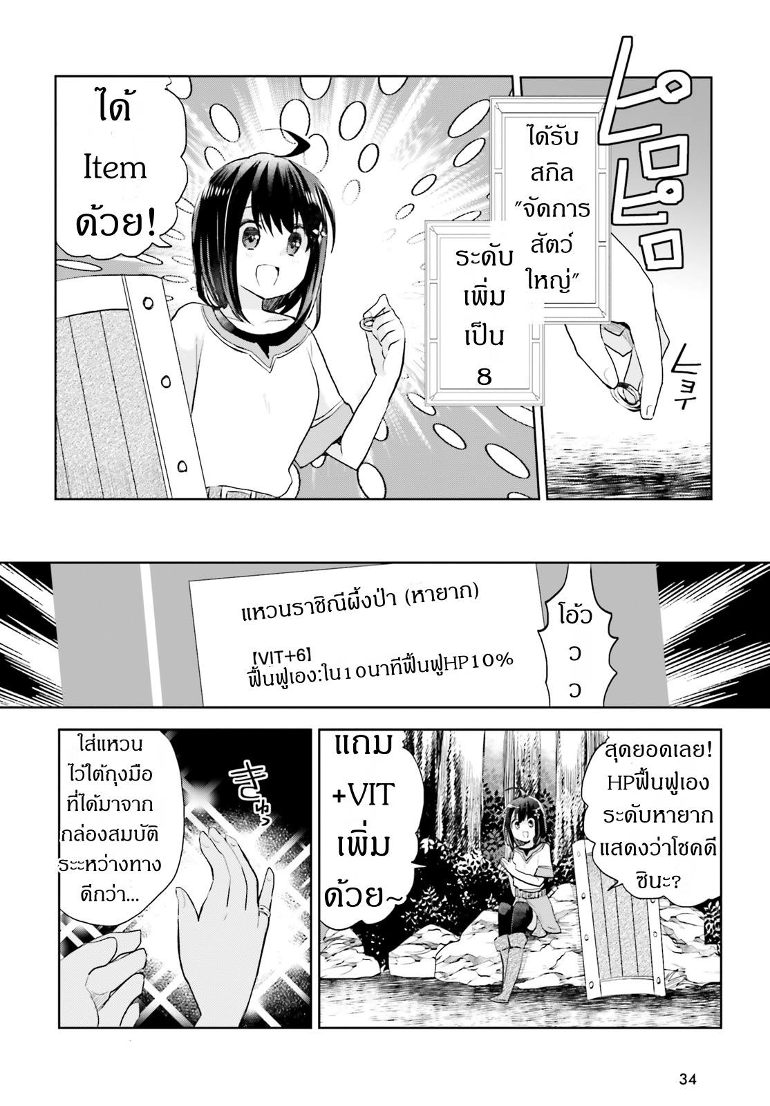 อ่านการ์ตูน Itai no wa Iya nanode Bogyo-Ryoku ni Kyokufuri Shitai to Omoimasu ตอนที่ 1 หน้าที่ 24