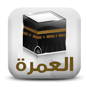Al Omra