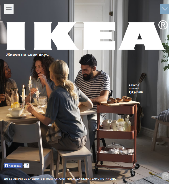 IKEA Каталог 2017