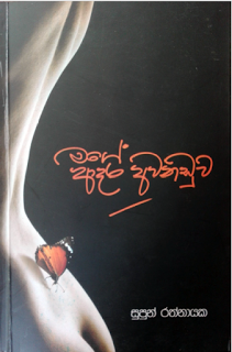 mage adara awanaduwa sinhala novel