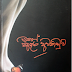 Mage Adara Awanaduwa (මගේ ආදර අවනඩුව) by Supun Rathnayaka
