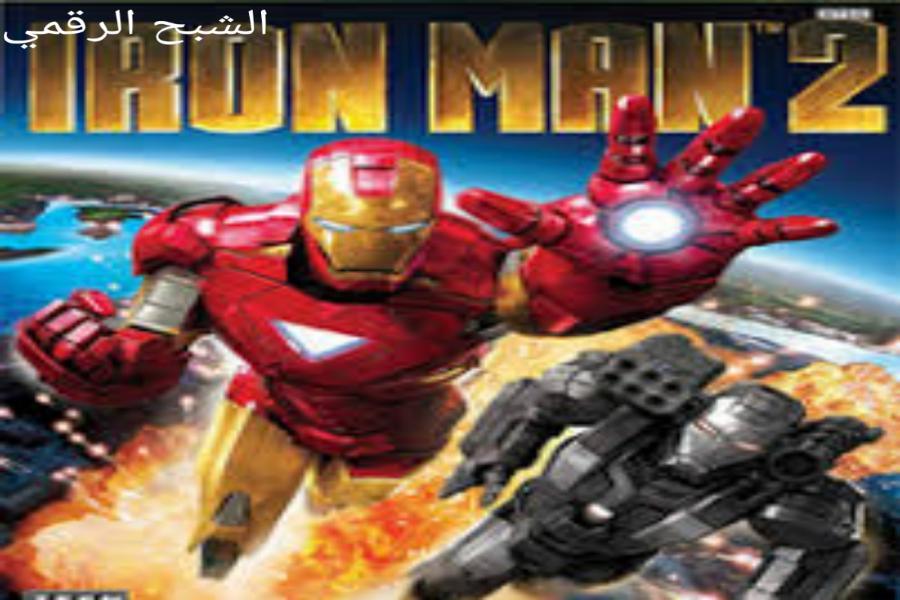 تحميل لعبة iron man 2 كاملة للكمبيوتر