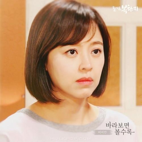 BBAHN – Return of Bok Dan Ji OST Part.16