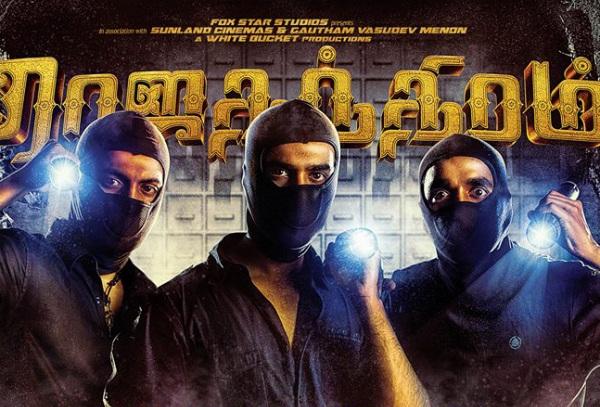 Rajathandhiram (2015) Tamil Full Movie