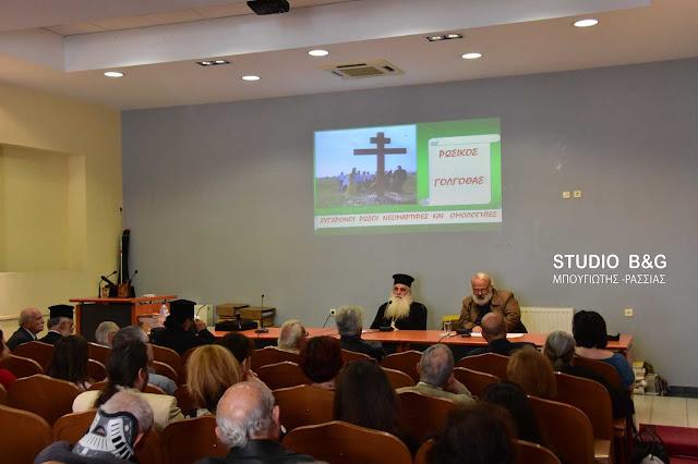 """Ομιλία του Μητροπολίτη Αργολίδος με θέμα: """"Σύγχρονοι νεομάρτυρες"""""""