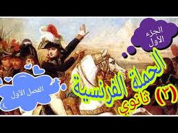 الفصل الأول الحملة الفرنسية على مصر والشام ( 1798 :: 1801 ) الجزء الاول