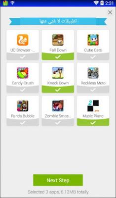 تحميل موبو ماركت الاصدار الجديد الاصلي تنزيل مباشر mobomarket