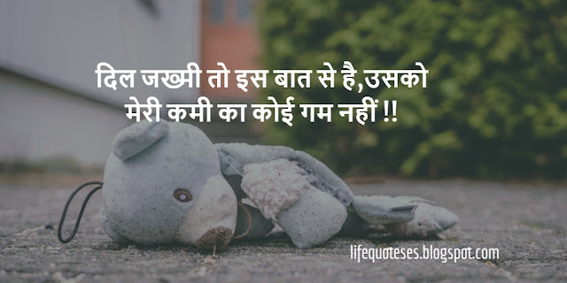 latest  Broken Heart Status in hindi for whatsapp