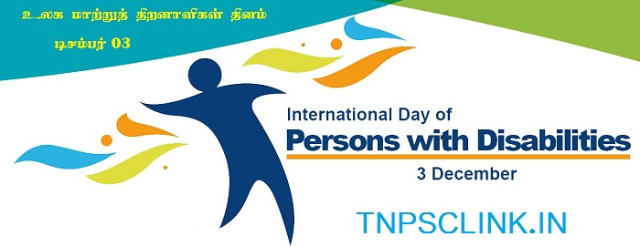 TNPSC Current Affairs GK: International Day of Persons with Disabilities - December 3, 2017