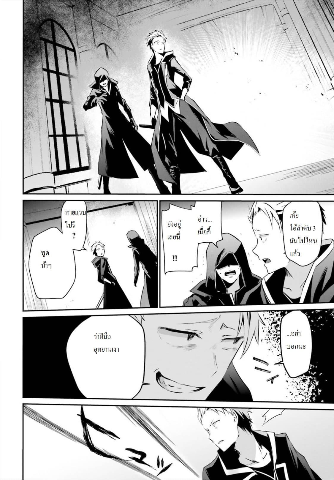 อ่านการ์ตูน Kage no Jitsuryokusha ni Naritakute! ตอนที่ 11 หน้าที่ 18
