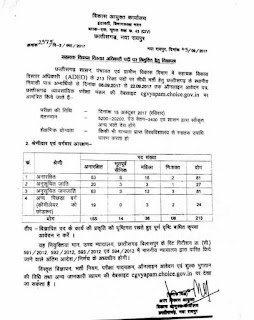 ADEO Recruitment Notificaiton 2017 Chhattisgah Rural Development Dept
