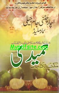 Achar Chatni Jam Jelly Aur Marmalade
