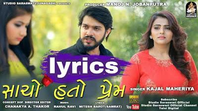kajal maheriya latest song, kajal maheriya new song, kajal maheriya bewafa song, kajal maheriya love song, new song 2019, latest song 2019, bewafa song 2019, kajal maheriya 2019, sacho hato prem,