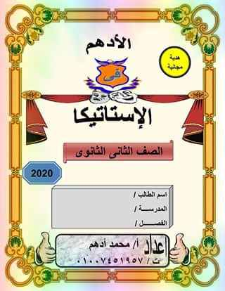 مذكرة الاستاتيكا للصف الثانى الثانوى ترم اول 2020 مستر محمد أدهم