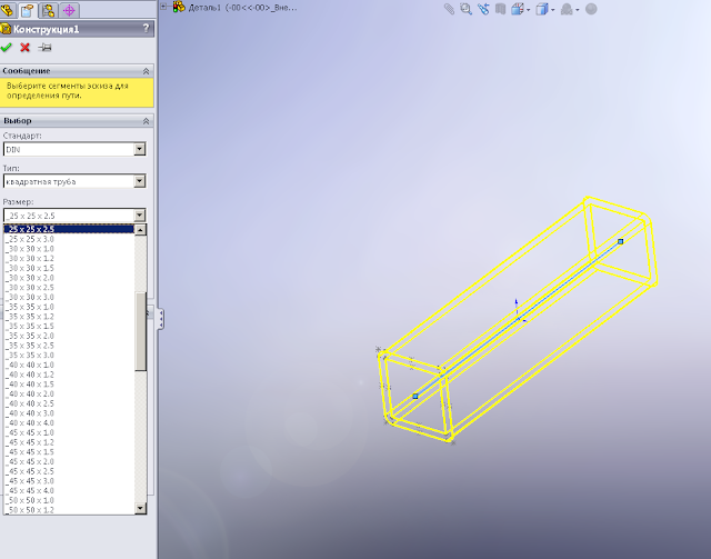 Solidworks square tube
