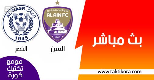مشاهدة مباراة العين والنصر بث مباشر اليوم 23-02-2019 دوري الخليج العربي الاماراتي