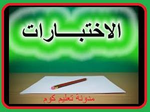 نماذج اختبارات الفصل الأول/الجيل الثاني/سنة أولى ابتدائي/مادة اللغة العربية