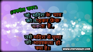 hindi,quotes,vchan,anmolvchan