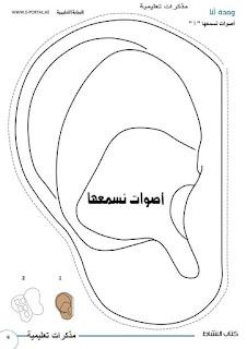 4 - هدية الى الاولياء :كتاب النشاط قص و لصق