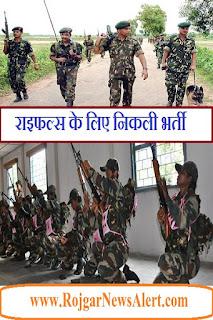 Assam Rifles Job Recruitment 2017