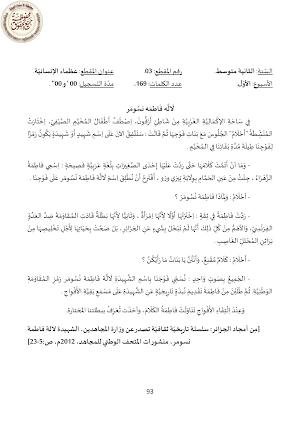 تحضير نص لالة فاطمة نسومر في اللغة العربية للسنة الثانية متوسط الجيل الثاني