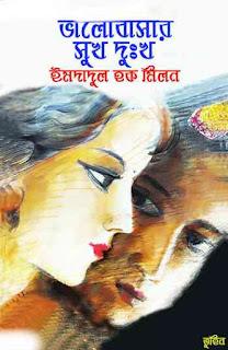 ভালোবাসার সুখ দুঃখ -  ইমদাদুল হক মিলন Valobasar Sukh Dukkho | Imdadul Haque Milon