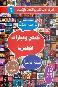 المؤلف: فهد عوض الحارثي