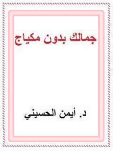 كتاب اعتماد خورشيد pdf