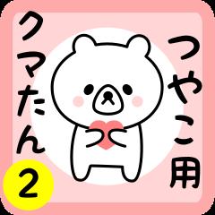 Sweet Bear sticker 2 for tsuyako