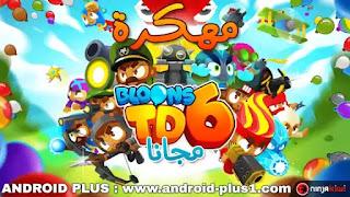 تحميل تنزيل لعبة بلونس Bloons TD 6 apk المدفوعة مهكرة جاهزة مجانا من رابط مباشر تهكير blons كامل Full hack mod اخر إصدار للأندرويد