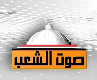 مشاهدة قناة مجلس الشعب بدون تقطيع