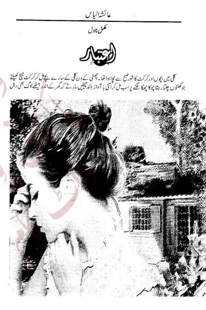 Ehtibar novel by Ayesha Ilyas pdf