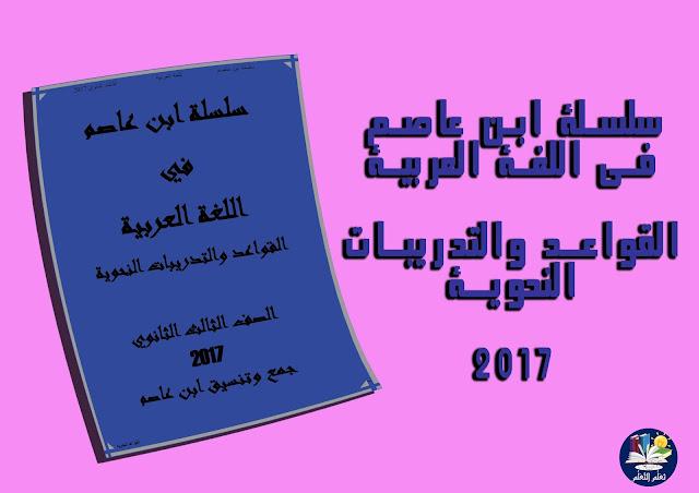 كتاب, سلسلة, ابن, عاصم, في, اللغة, العربية, القواعد, والتدريبات, النحوية 2017