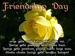 friendship day pics, picture for friendship day, friendship day photos and wallpapers, best images for friendship day, friendship day messages images