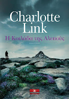 http://www.culture21century.gr/2016/06/h-koilada-ths-alepous-ths-charlotte-link-book-review.html