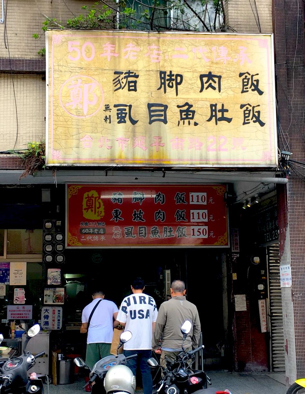 鄭記豬腳飯 @ 臺北。西門