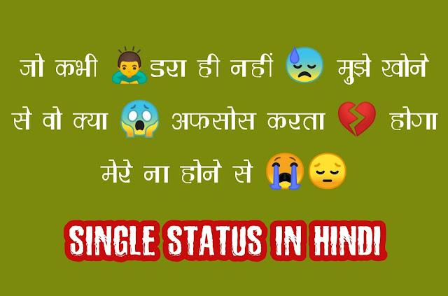 Single Status In Hindi, Single whatsapp Status In Hindi, Single Status In Hindi for girl, Single Attitude Status In Hindi